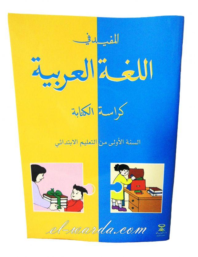 Mon cahier d'écriture arabe (كراسة ألكتابة)