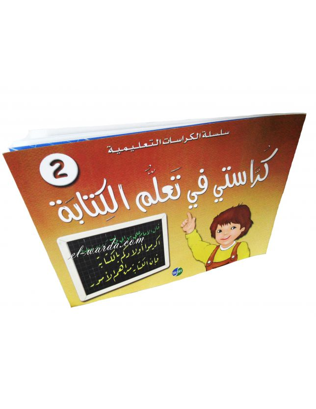 Cahier d'écriture arabe (كراستي في تعلم ألكتابة)