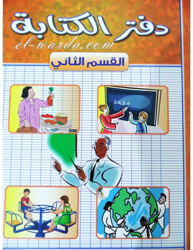 livre apprendre l'arabe(دفتر ألكتابة)